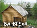 Сруб бани 5х4, из бревна, цена, проект