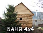Сруб бани 4х4 из бревна, цена, проект