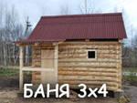 Сруб бани 3х4 из бревна, цена, проект