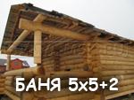 Сруб бани 5х5+2, с верандой, из бревна, цена, проект