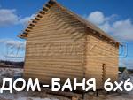 Сруб дома-бани 6х6, из бревна, проект, цена